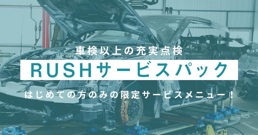 車検以上の充実点検 RUSHサービスパック